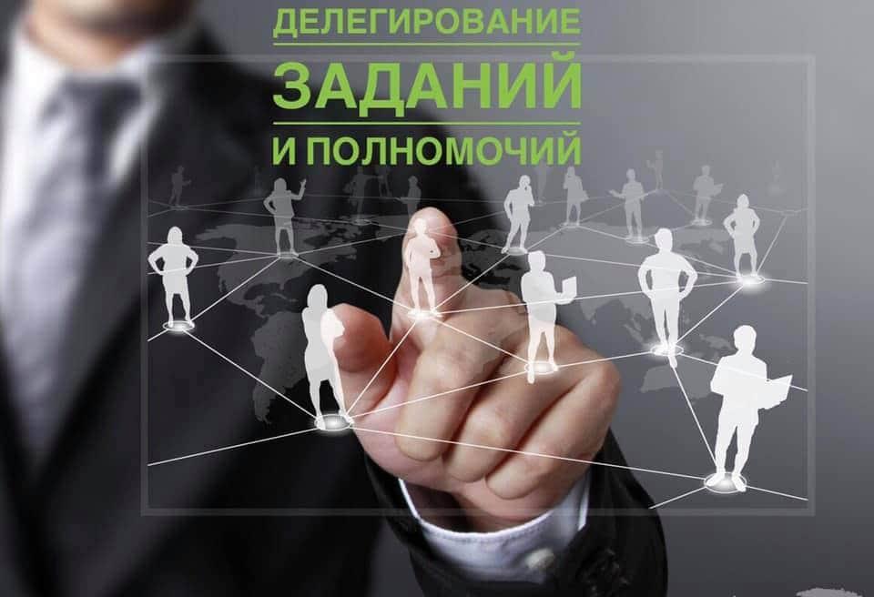 как делегировать, как научиться делегировать, делегирование полномочий
