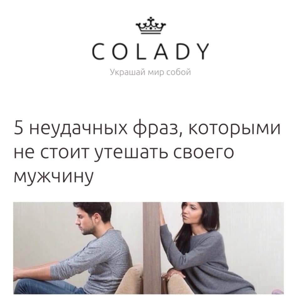 психология отношения, как поддержать мужчину, что нельзя говорить мужчине