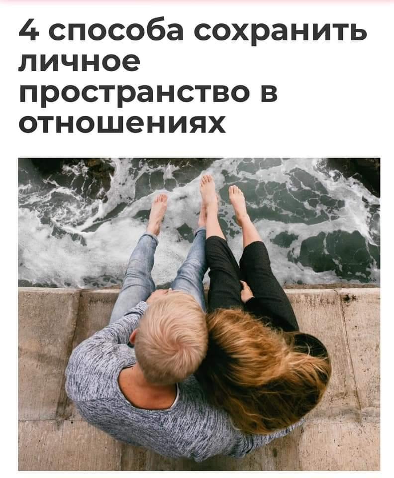 психология отношений, личное пространство, личное пространство в паре