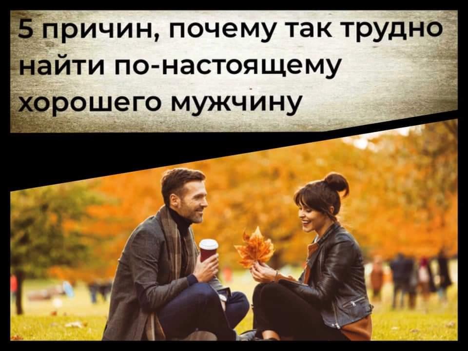 отношения с мужчиной, психология отношений, причины одиночества