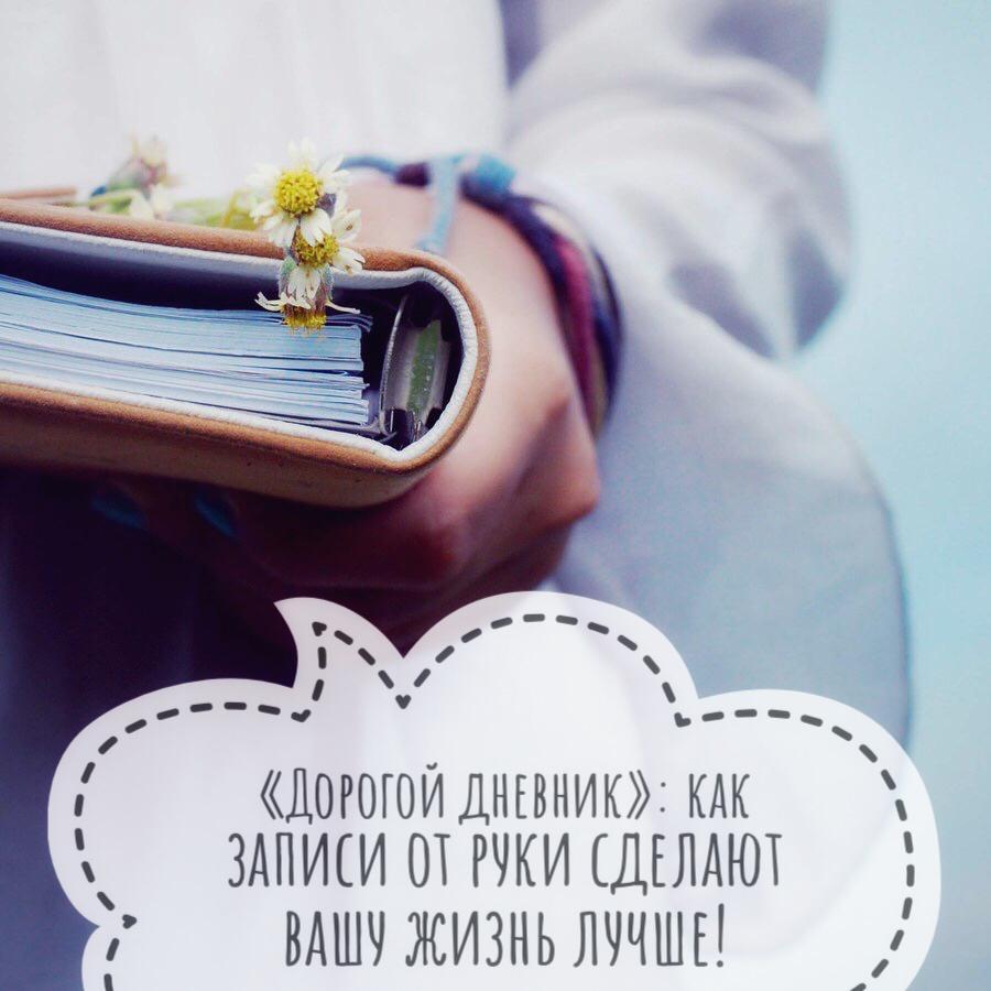 самопознание, личный дневник, запись от руки