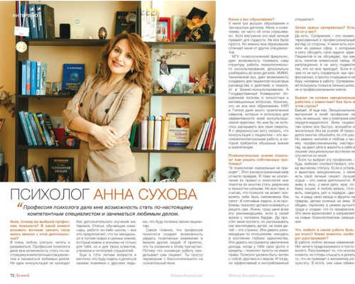 интервью, деловой журнал